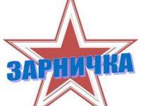 1487353430_zarnichka
